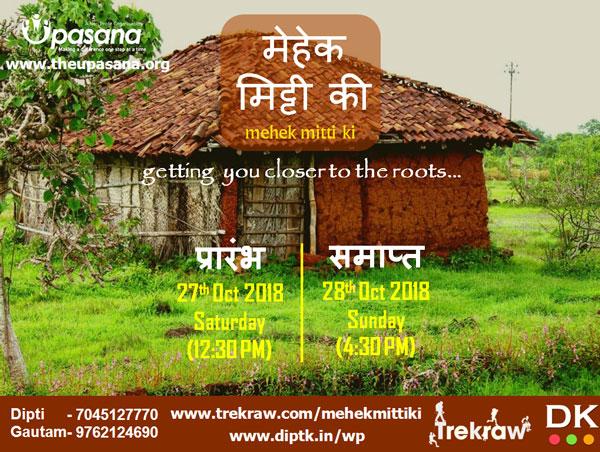 Mehek Mitti Ki Event Details