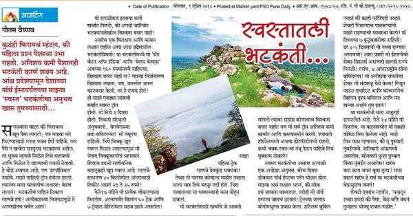 gautam-trekraw-article